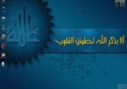 Islamic theme for windows 7